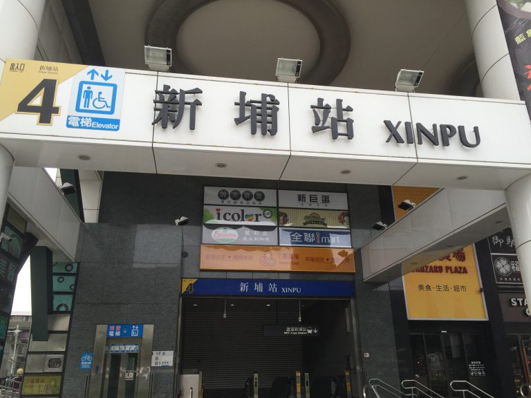 台灣新北市板橋區與台北市內湖區均有事務所可以輕鬆洽談